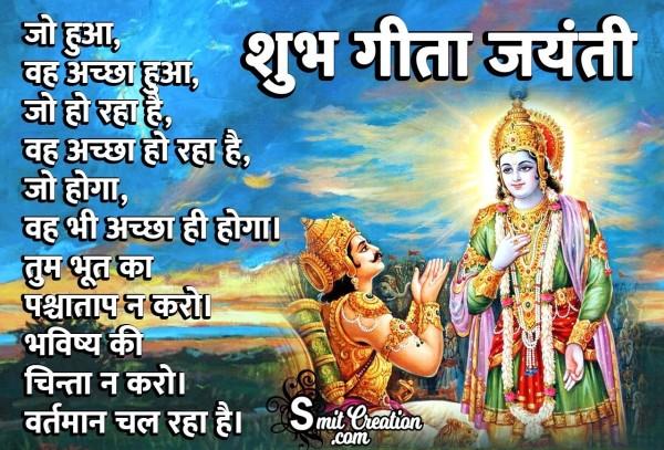 Shubh Gita Jayanti