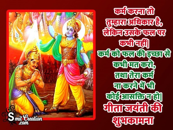 Gita Jayanti Ki Shubhkamnaye