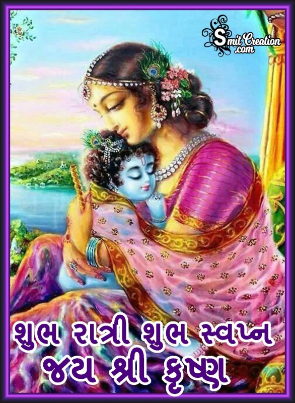 Shush Ratri Bal Krishna Photo