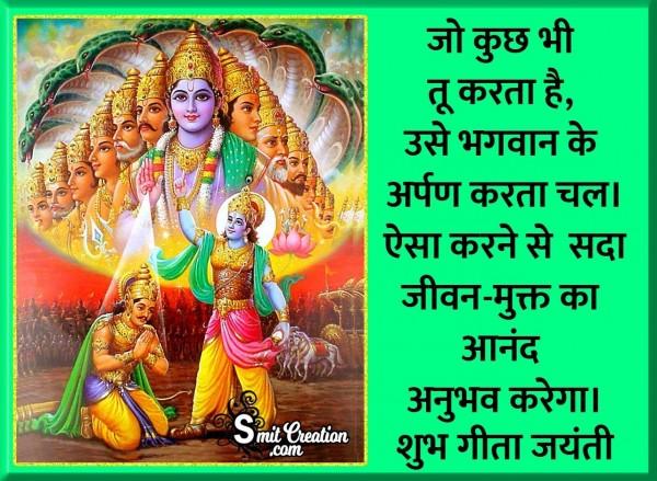Shubh Gita Jayanti Wishes Quote