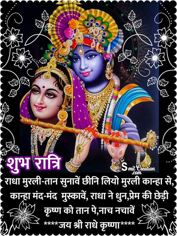 Shubh Ratri Radha Krishna Quote In Hindi