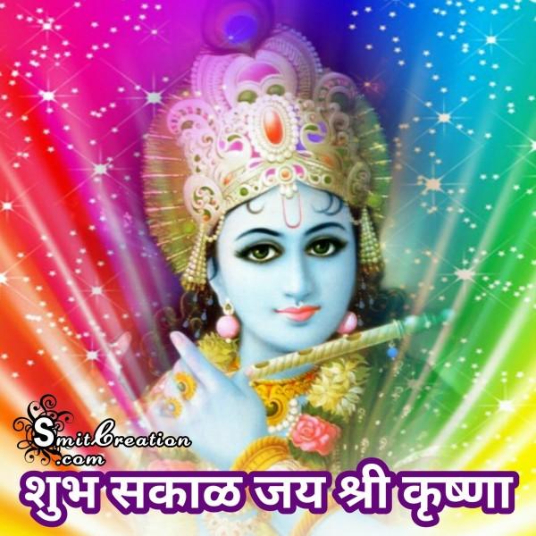 Shubh Sakal Krishna Images ( शुभ सकाळ कृष्ण इमेजेस )