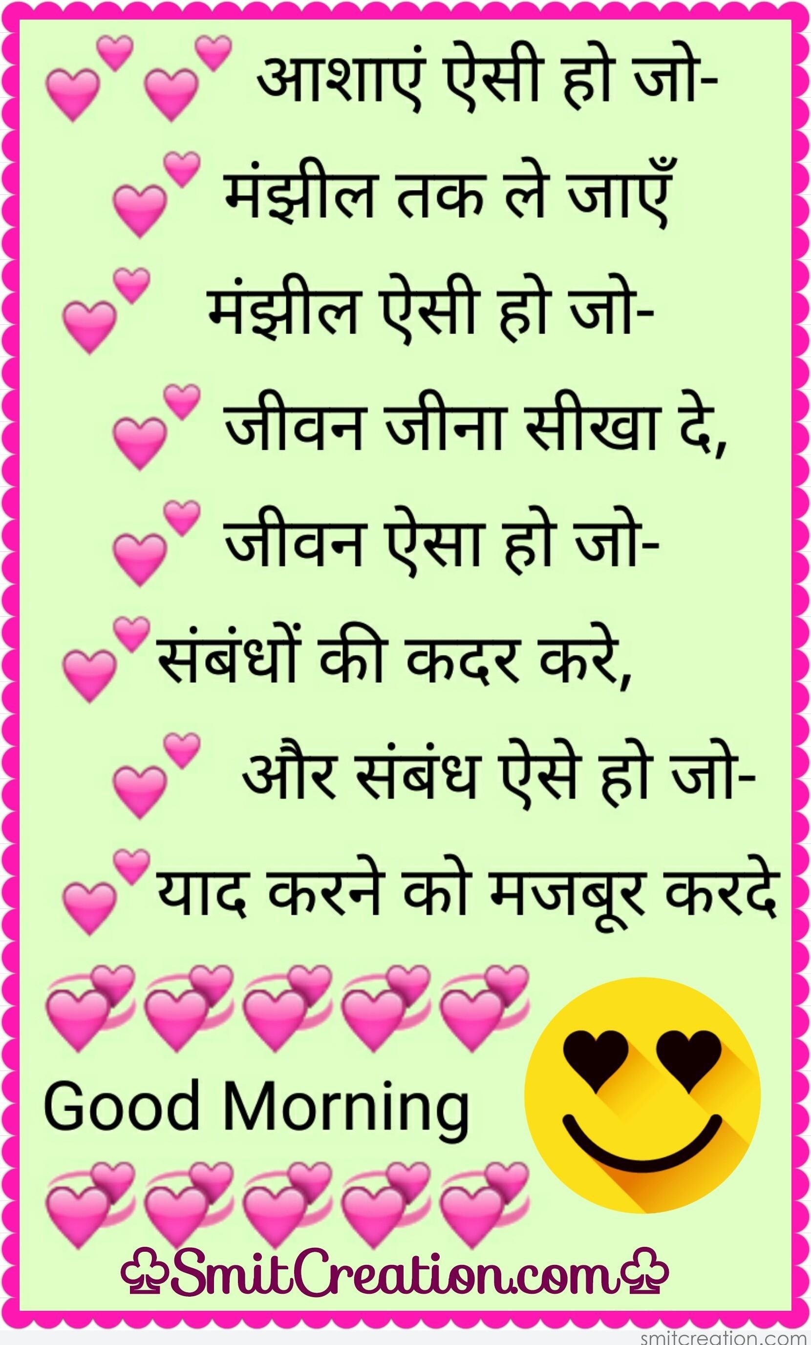 Good Morning Hindi Quote On Aasha - SmitCreation.com