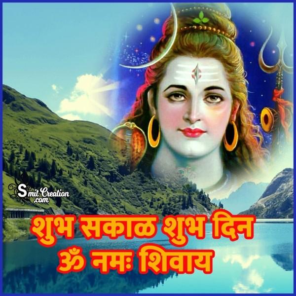 Shubh Sakal Shankar