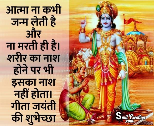 Gita Jayanti Ki Shubhechha