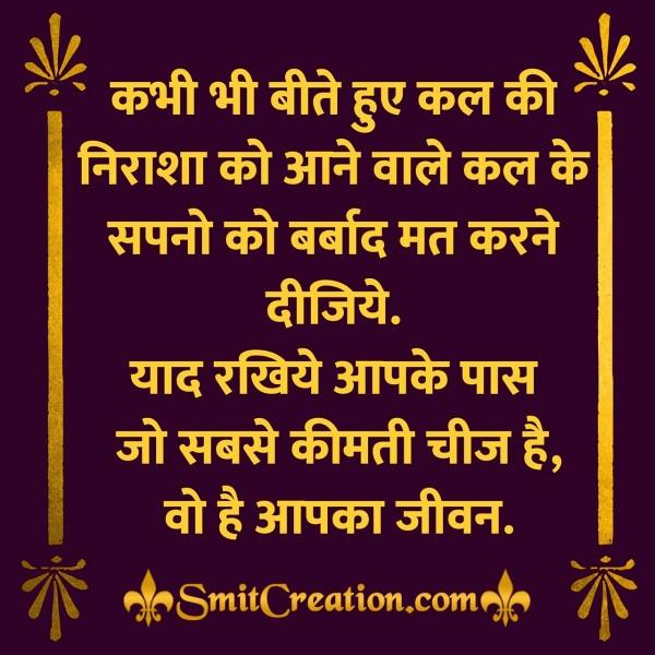 Sabse Kimti Chij Hindi Kahani