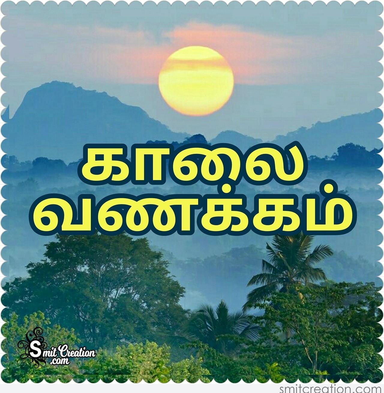 Kalai Vanakkam Tamil Pictures And Graphics Smitcreationcom Page 2