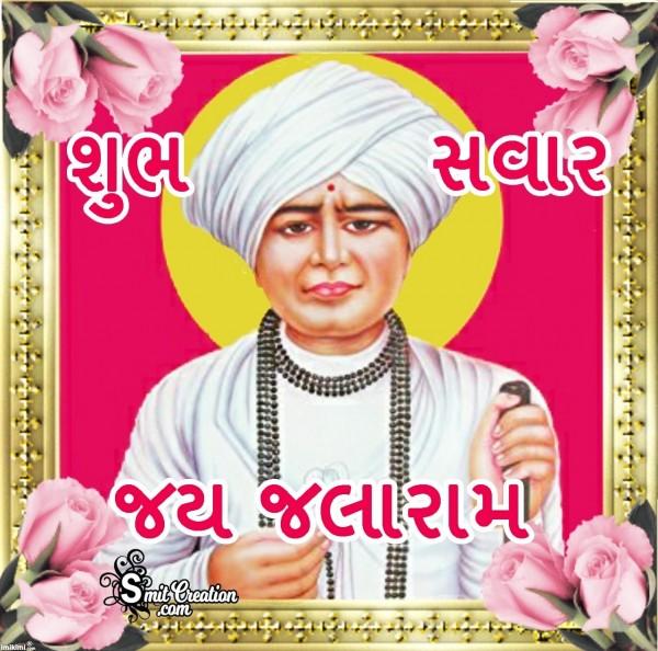 Shubh Savar Jai Jalaram Bappa
