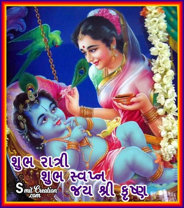 Shubh Ratri Shubh Swapna With Bal Krishna