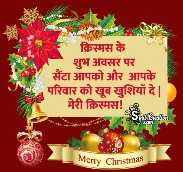Christmas Ke Shubh Avsar Par