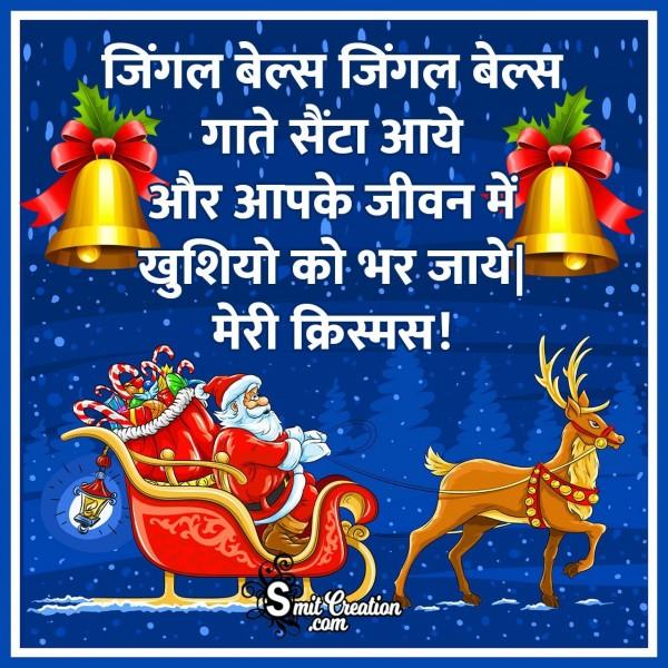 Jingle Bells Jingle Bells Gate Aaye Santa
