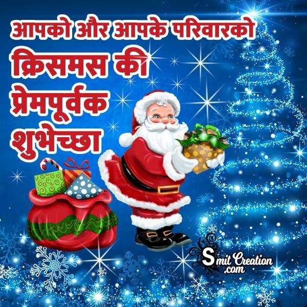 Christmas Ki Prempurvak Shubhechha