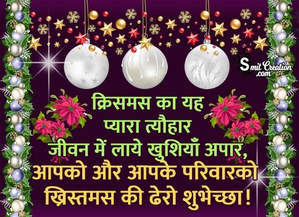 Christmas Ka Yah Pyara Tyohar
