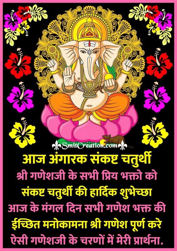 Shri Ganeshji Ke Priy Bhakto Ko Angarki Sankashti Chaturthi Ki Hardik Shubhkamnaye