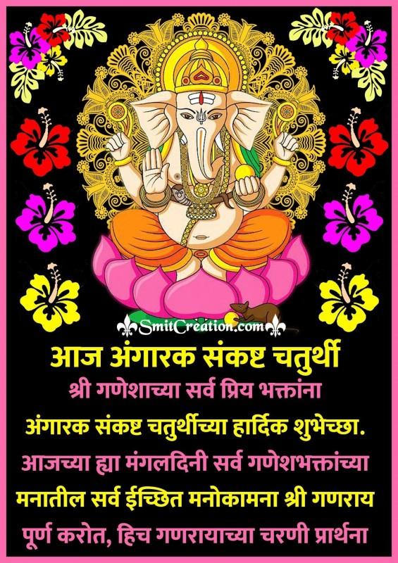 Shri Ganeshachya Priy Bhaktana Angarki Sankashti Chaturthi Chya Hardik Shubhechha
