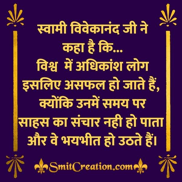 Vishw Me Adhikansh Log Isliye Asafal Ho Jate Hai