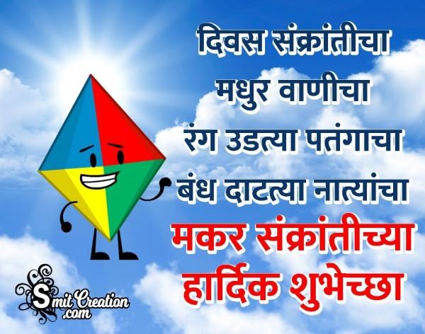 Diwas Sankranti Cha Madhur Vanicha