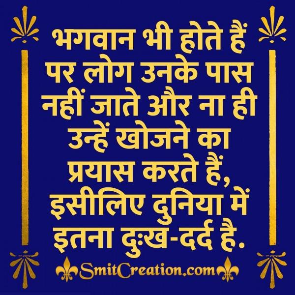 Bhagwan Bhi Hote Hai