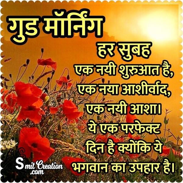 Good Morning Hindi Sandesh With Images ( गुड मोर्निंग हिंदी संदेश इमेजेस )