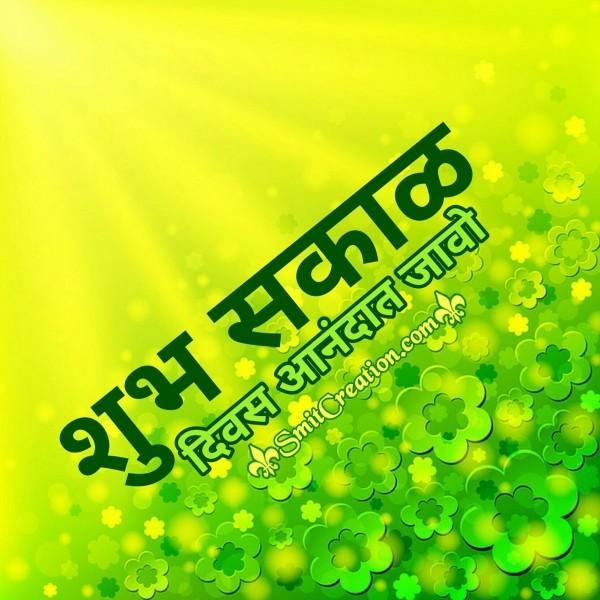 Shubh Sakal Diwas Aanandat Javo