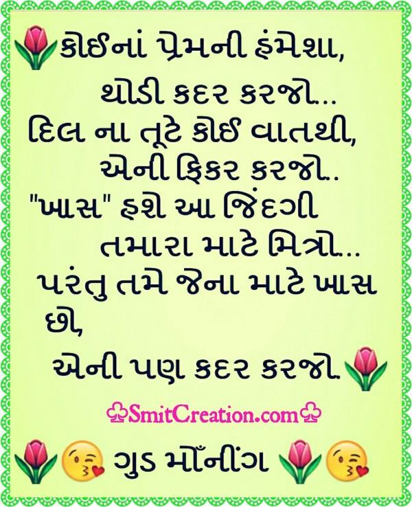 Good Morning Gujarat