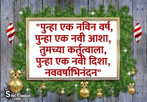 Nav Varshabhinandan