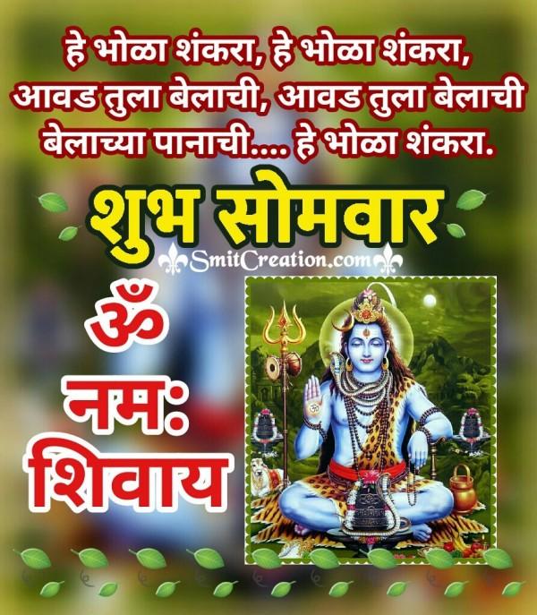 Shubh Sakal Somvar Images ( शुभ सकाळ सोमवार इमेजेस )