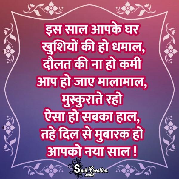 New Year Hindi Shayari