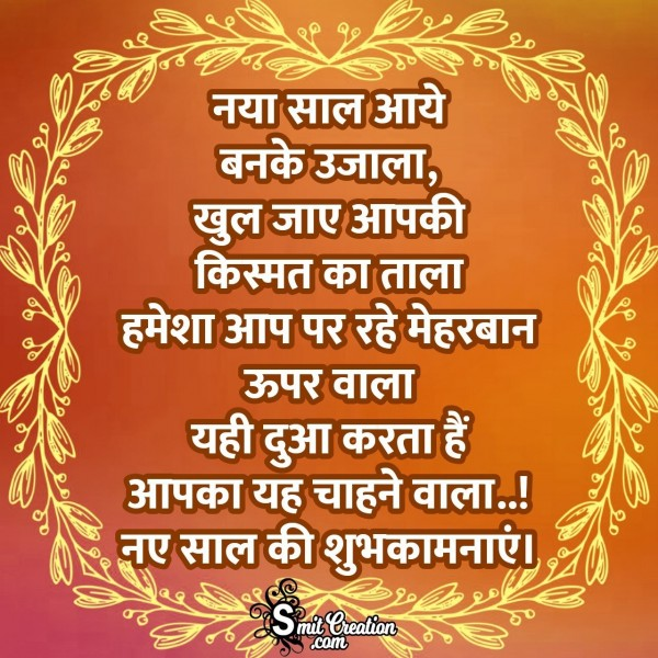 Naya Saal Aaye Banke Ujala