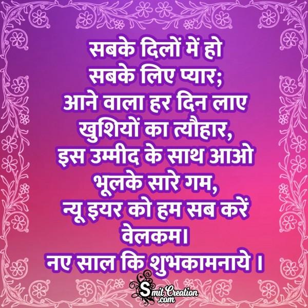 Sabke Dilo Me Ho Sabke Liye Pyar