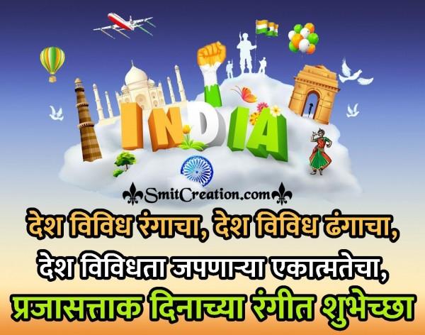 Prajasattak Din Chya Rangit Shubhechha
