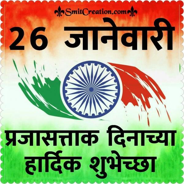 26 January Prajasattak Dinachya Hardik Shubhechha