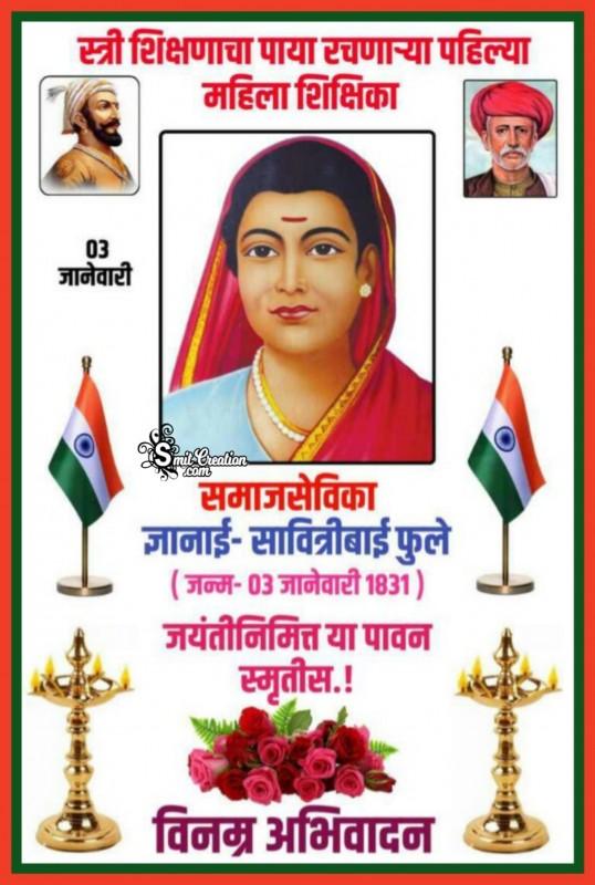 Savitribai Phule Jayanti Vinamra Abhivadan