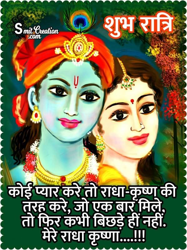 Shubh Ratri – Koi Pyar Kare To Radha Krishna Ki Tarah