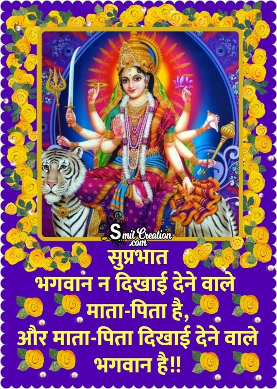 Shubh Prabhat Jai Mata Di