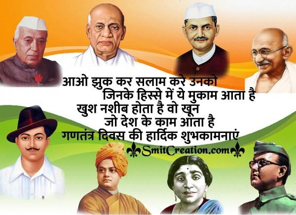 Gantantra Diwas Ki Shubhkamnaye