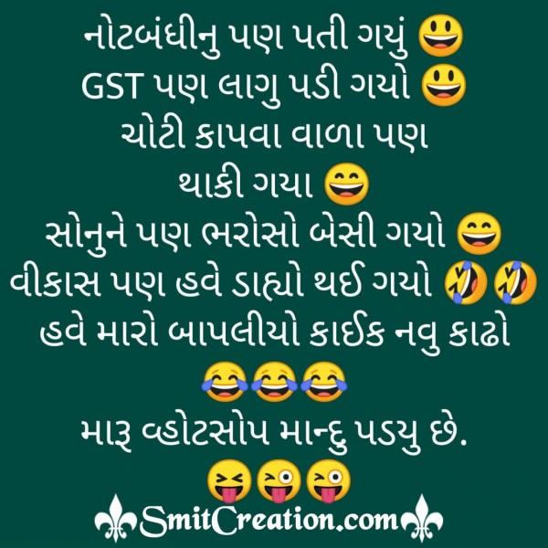 Maru Whatsapp Mandu Padyu Chhe