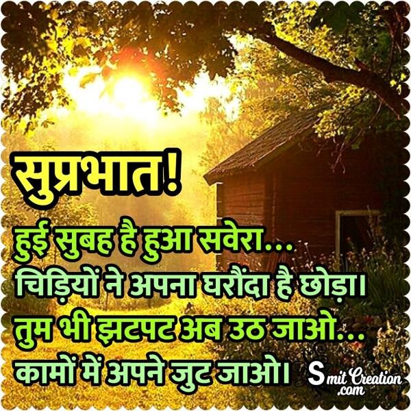 Suprabhat Hindi Sandesh With Images ( सुप्रभात हिंदी संदेश इमेजेस )