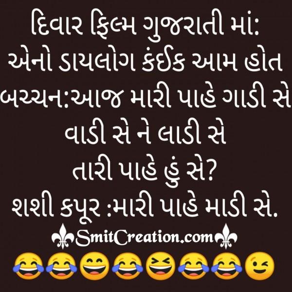 Funny Joke On Diwar Film Dilogue