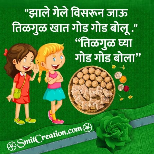 Tilgul Ghya God God Bola
