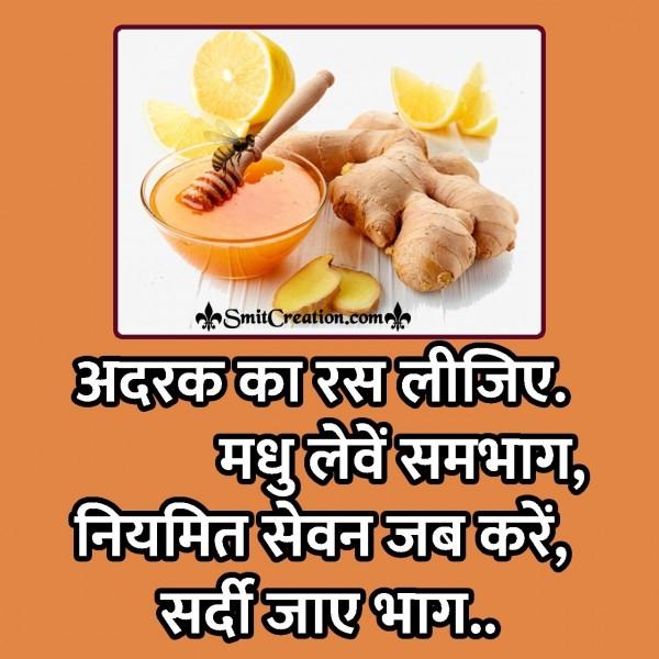 Aayurvedic Dohe