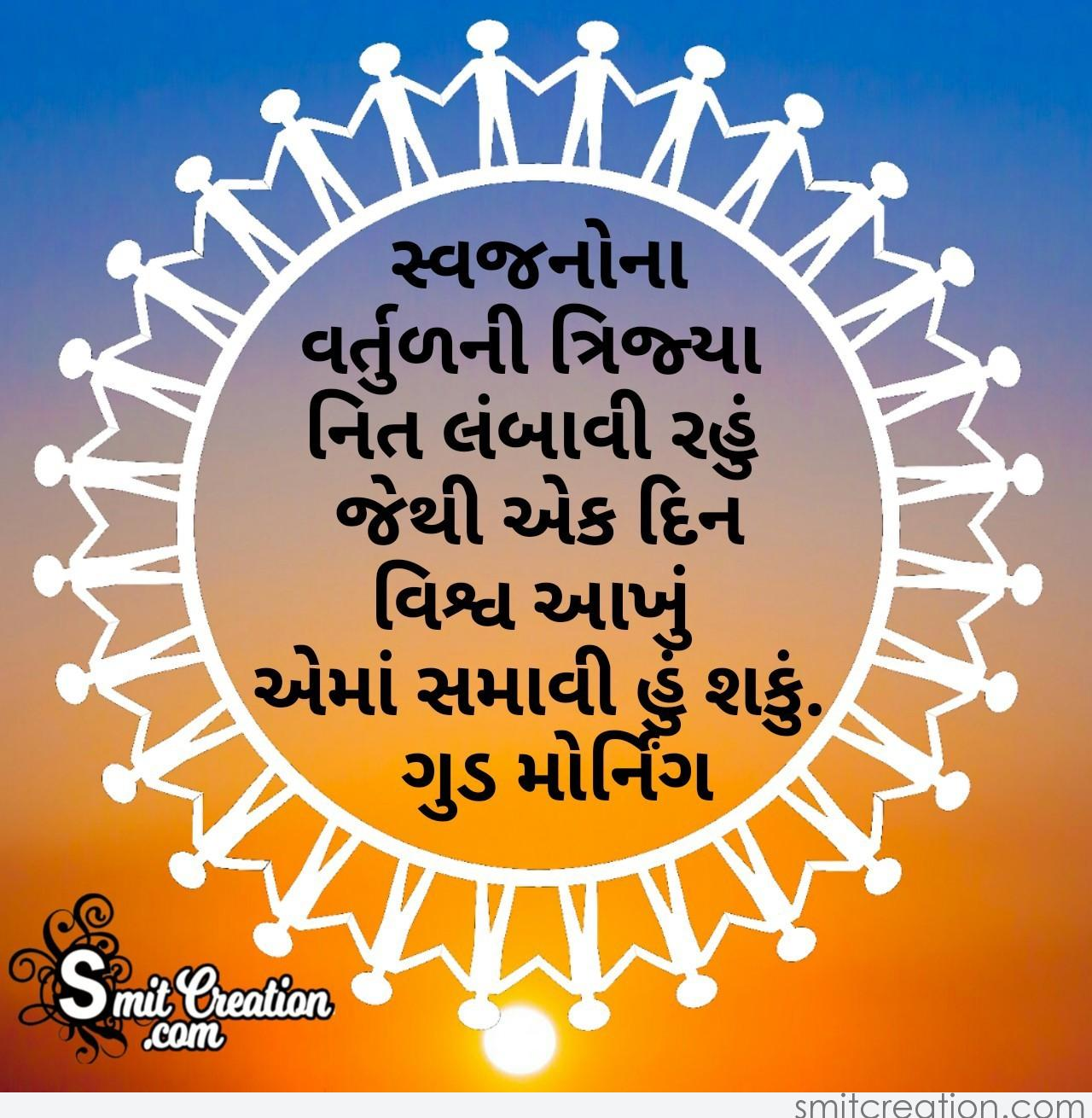 Good Morning Gujarati Thought Smitcreationcom