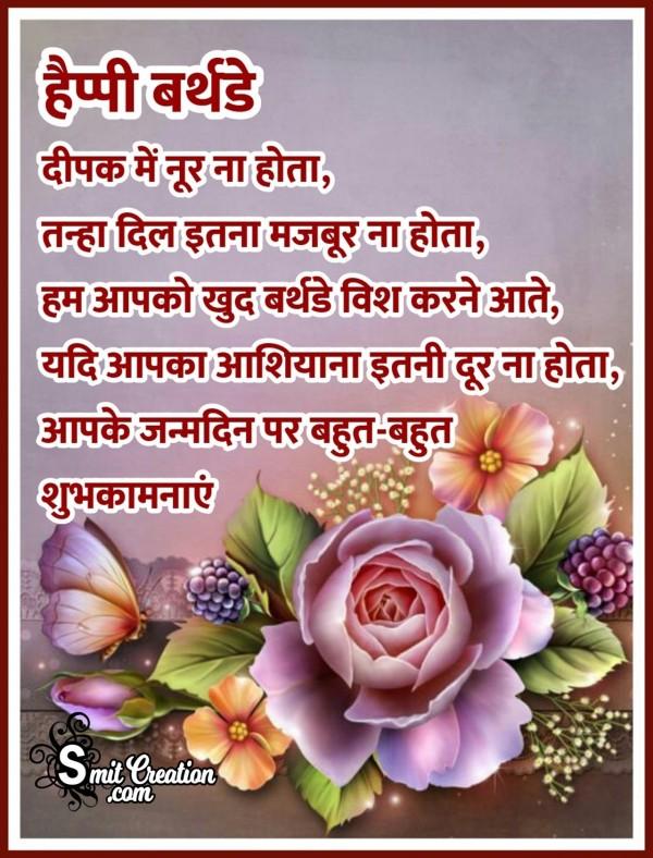 Janamdin Par Bahut Bahut Shubhkamnaye