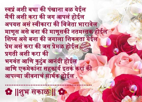 Shubh Sakal – Swapna Ashi Bagha Ki Pankhana Bal Yeyil