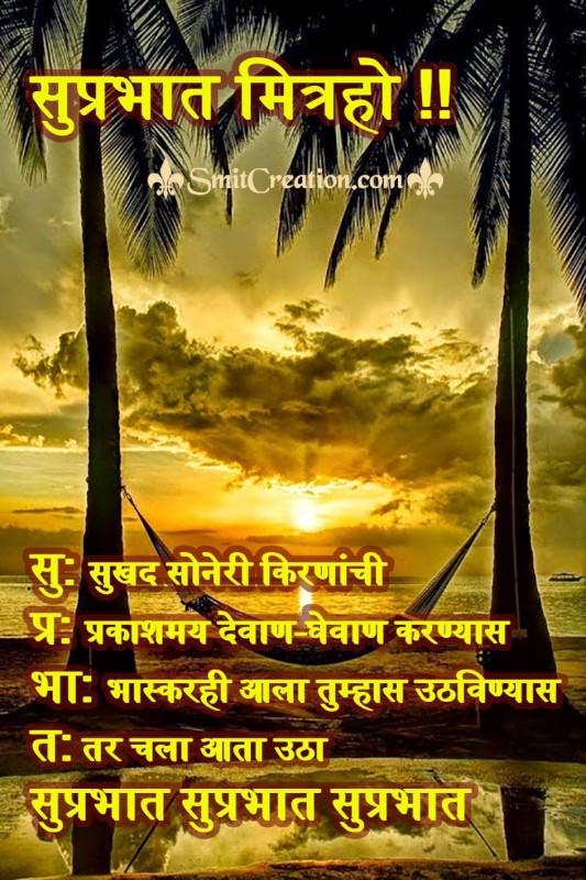 Suprabhat Marathi Meaning