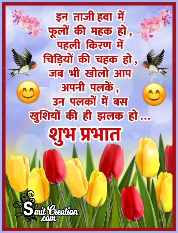Shubh Prabhat – In Tazi Hawa Me Fulo Ki Mahak Ho