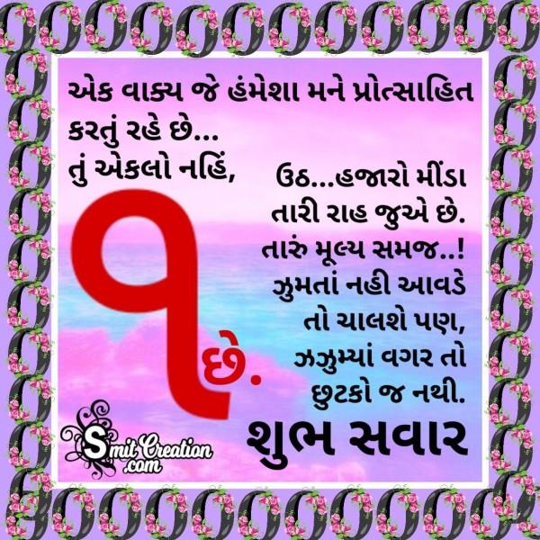 Shubh Savar - Tu Eklo Nahi Ek Chhe