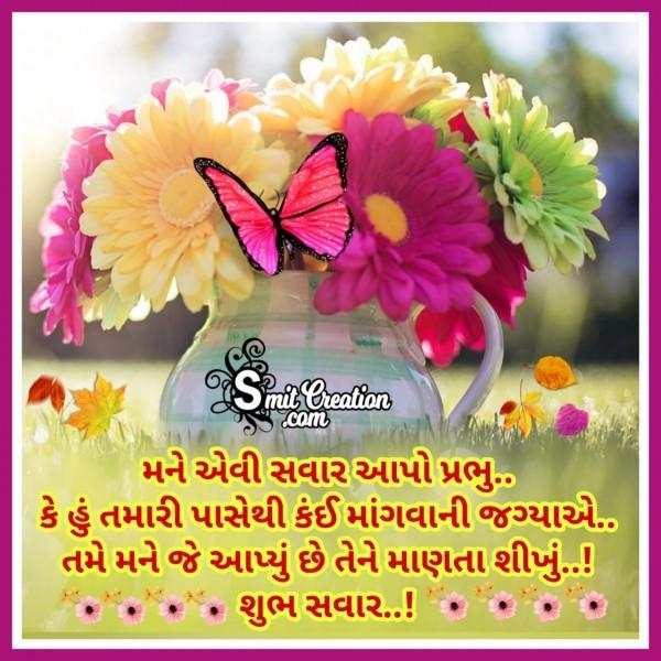 Shubh Savar – Mane Evi Savar Aapo Prabhu