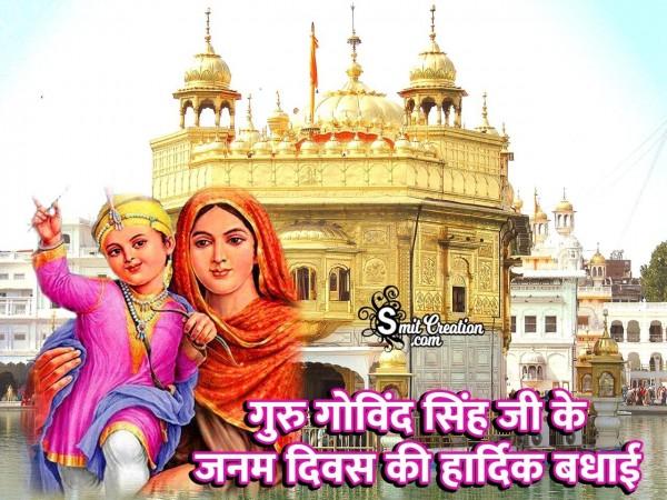 Guru Gobind Singh Jayanti Ki Hardik Badhai