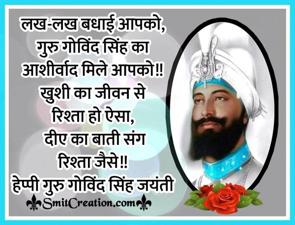 Guru Gobind Singh Jayanti Ki Lakh Lakh Badhai